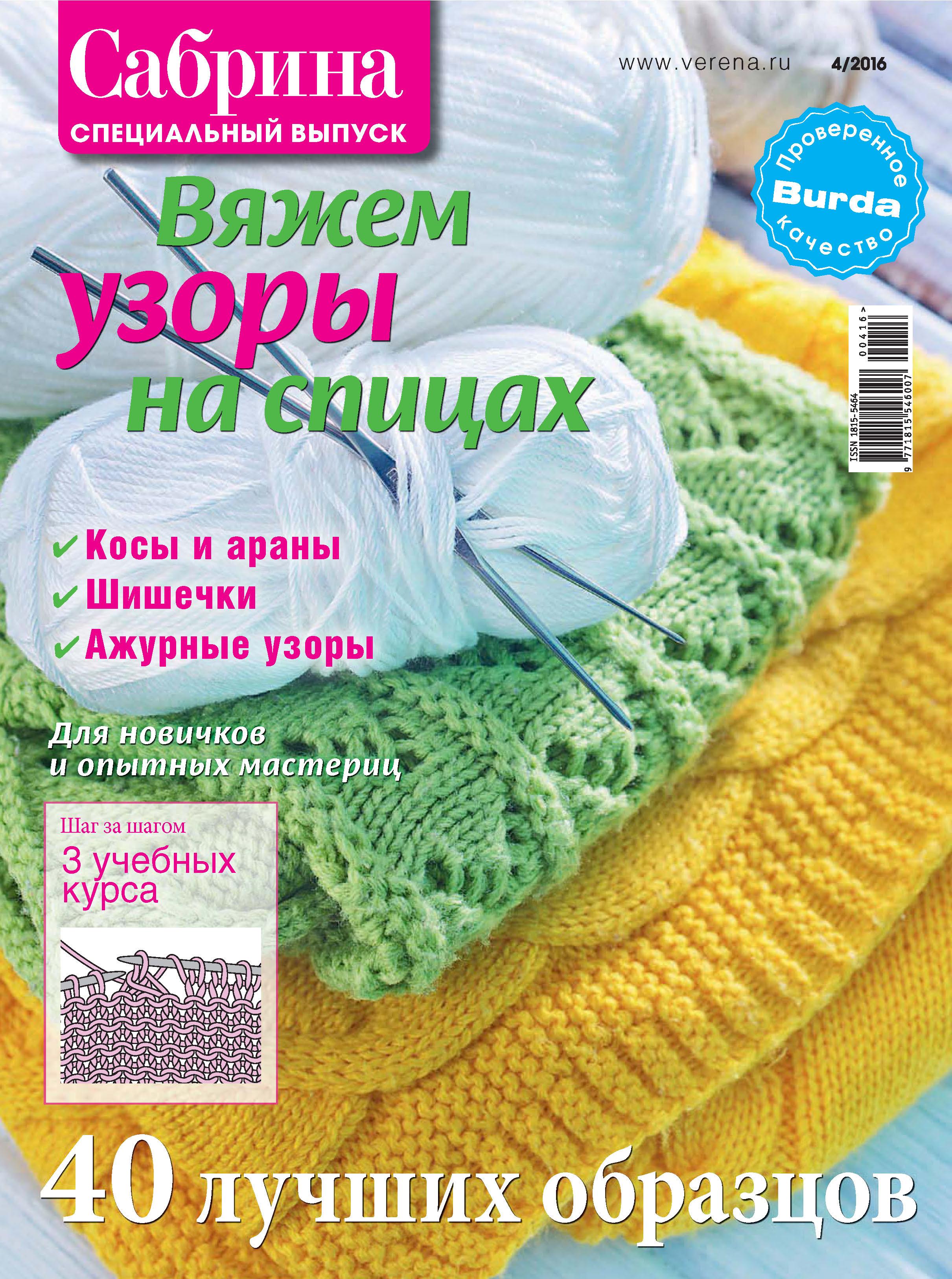 ИД «Бурда» Сабрина. Специальный выпуск. №4/2016