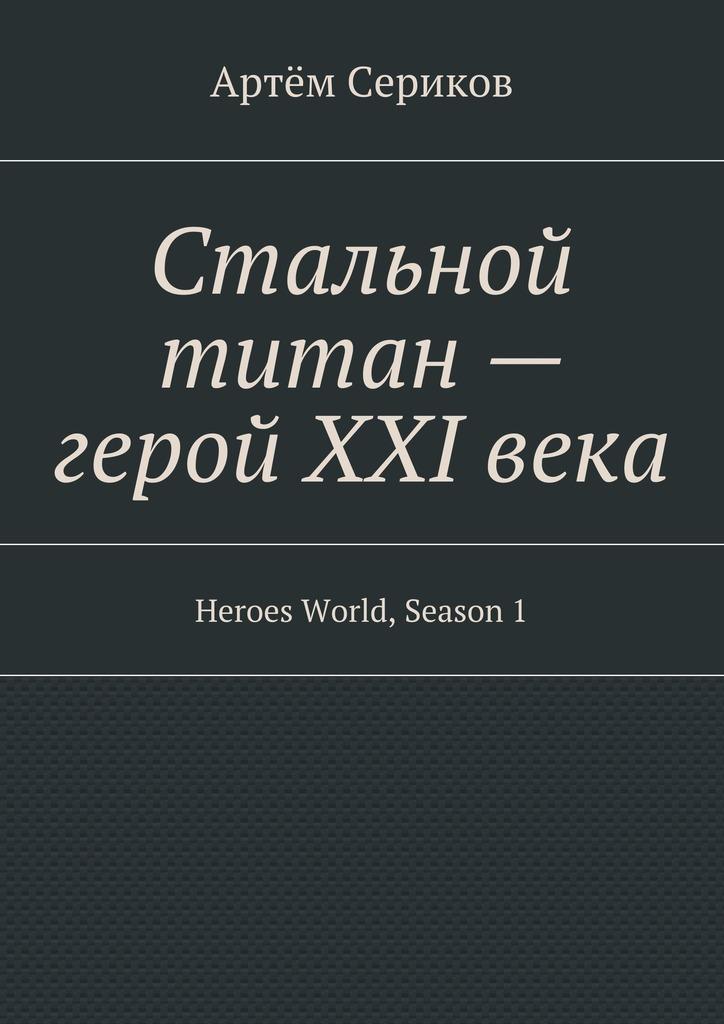 Артём Сериков Стальной титан– герой XXIвека. Heroes World, Season1