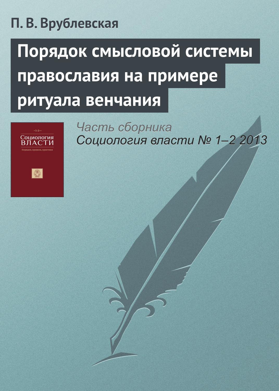 П. В. Врублевская Порядок смысловой системы православия на примере ритуала венчания
