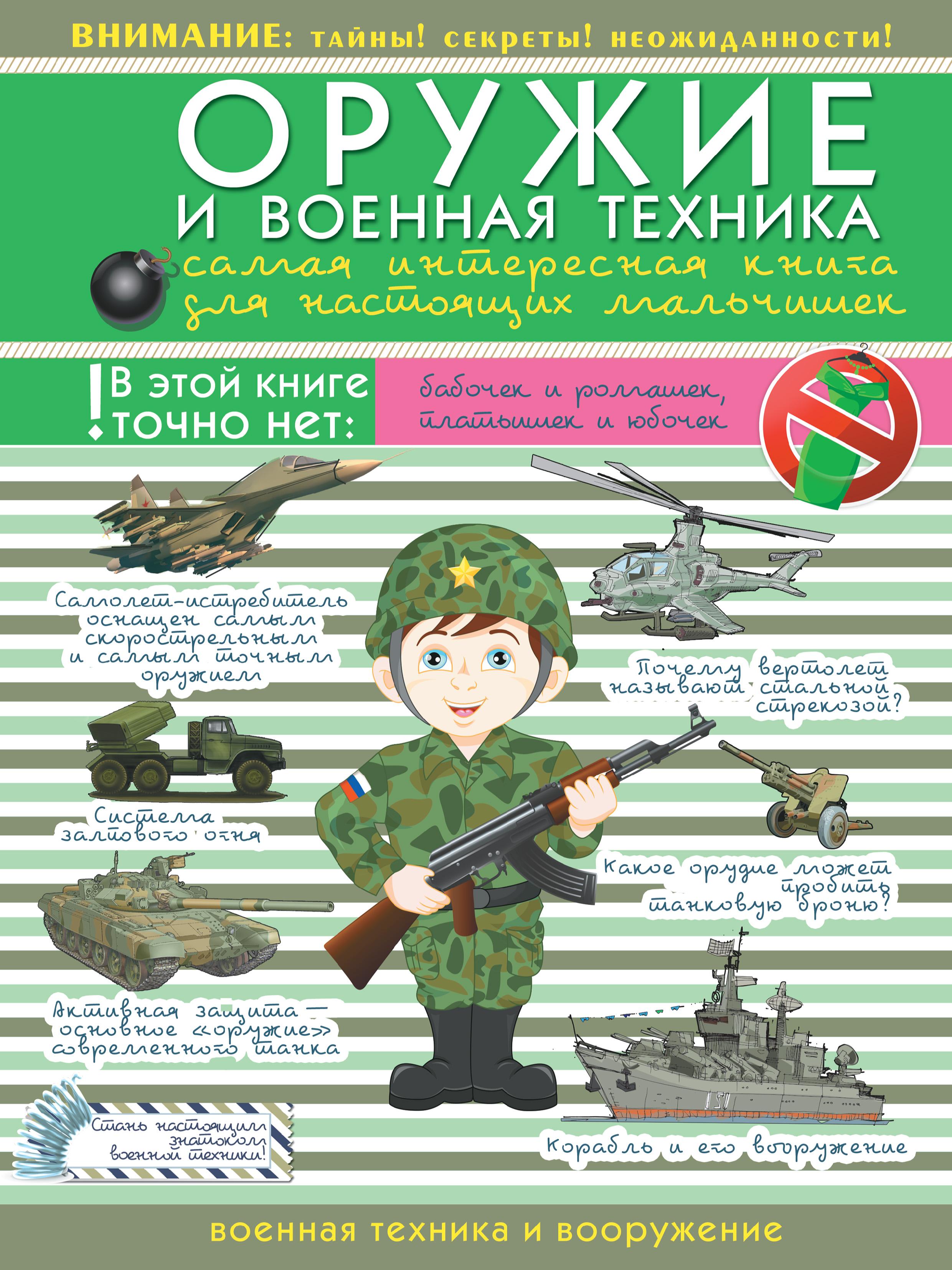 В. В. Ликсо Оружие и военная техника. Самая интересная книга для настоящих мальчишек все цены