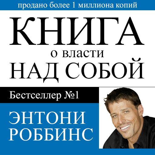 Энтони Роббинс Книга о власти над собой тони роббинс книга о власти над собой