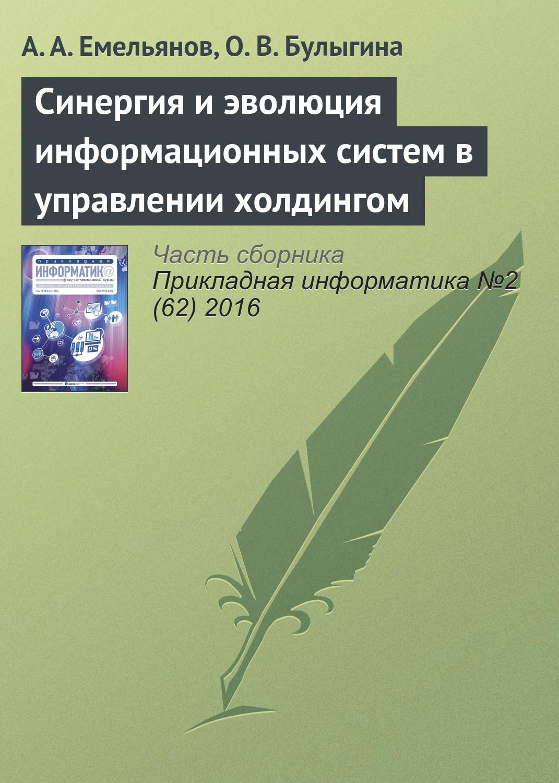 А. А. Емельянов Синергия и эволюция информационных систем в управлении холдингом гладкий а восстановление компьютерных данных
