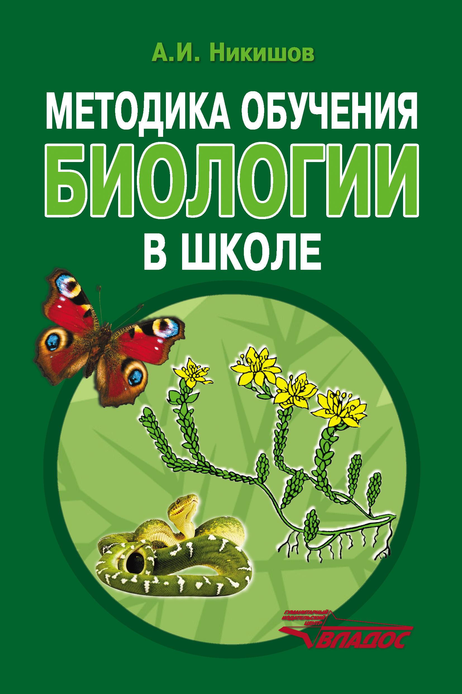 цена А. И. Никишов Методика обучения биологии в школе