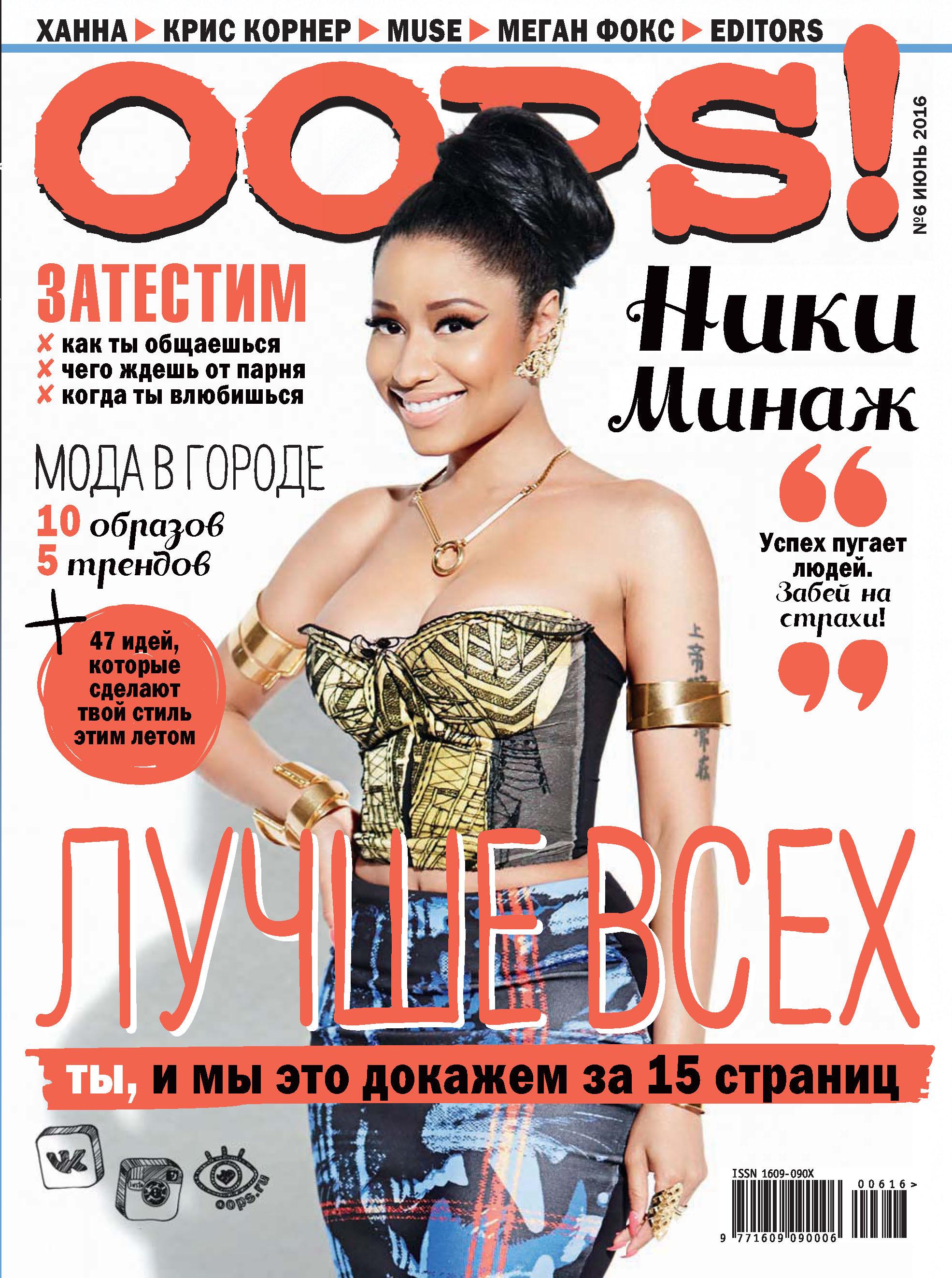 ИД «Бурда» Журнал Oops! №06/2016 журнал oops читать онлайн