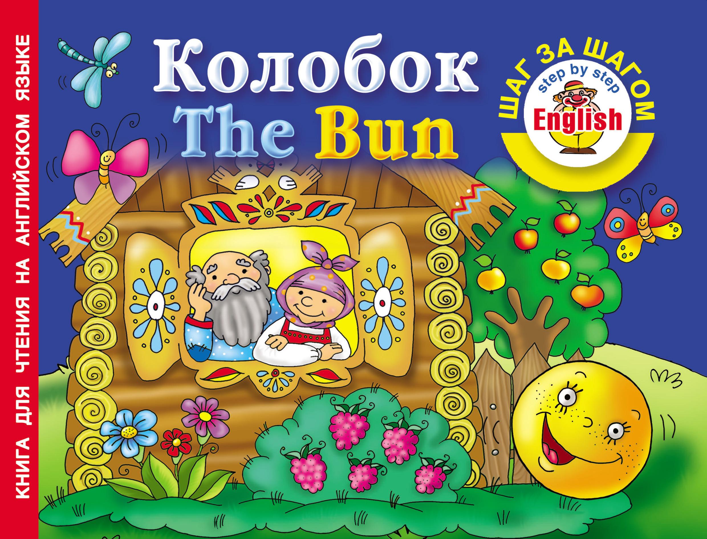 Отсутствует Колобок / The Bun. Книга для чтения на английском языке 850 слов на английском языке с транскрипцией