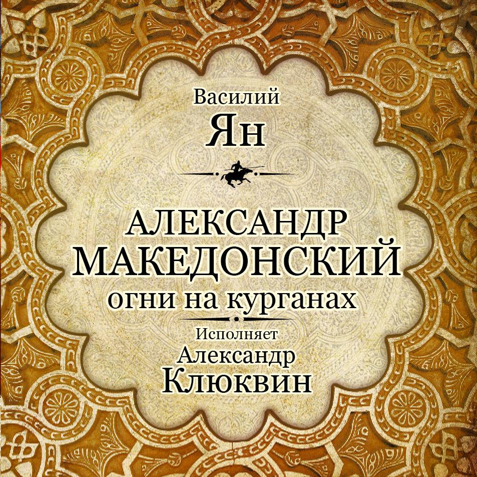 Василий Ян Александр Македонский. Огни на курганах