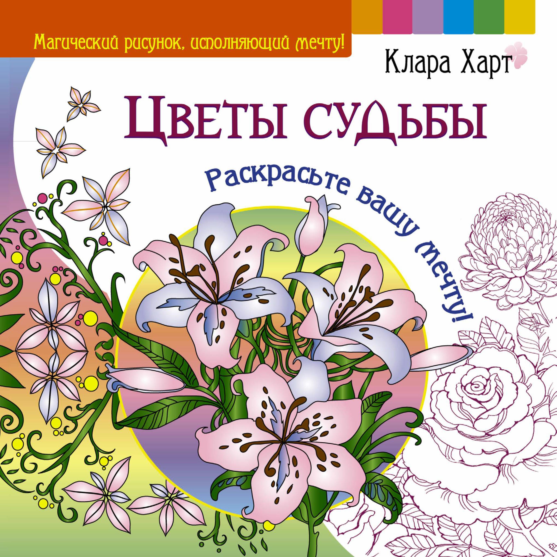 Клара Харт Цветы судьбы. Раскрасьте вашу мечту!
