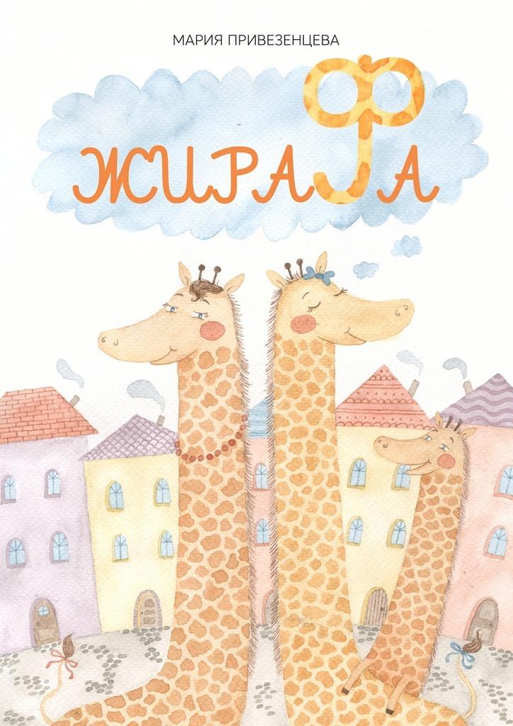 Мария Привезенцева Жирафа