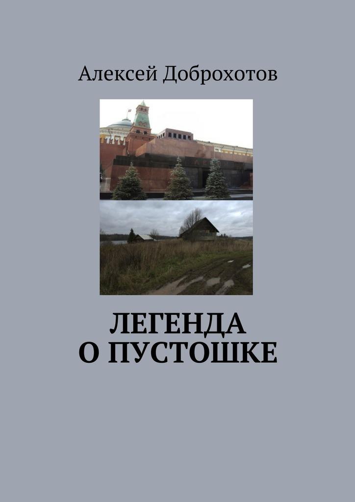 Алексей Доброхотов Легенда оПустошке цена