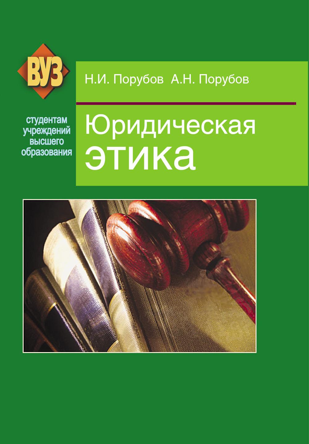 Николай Порубов Юридическая этика
