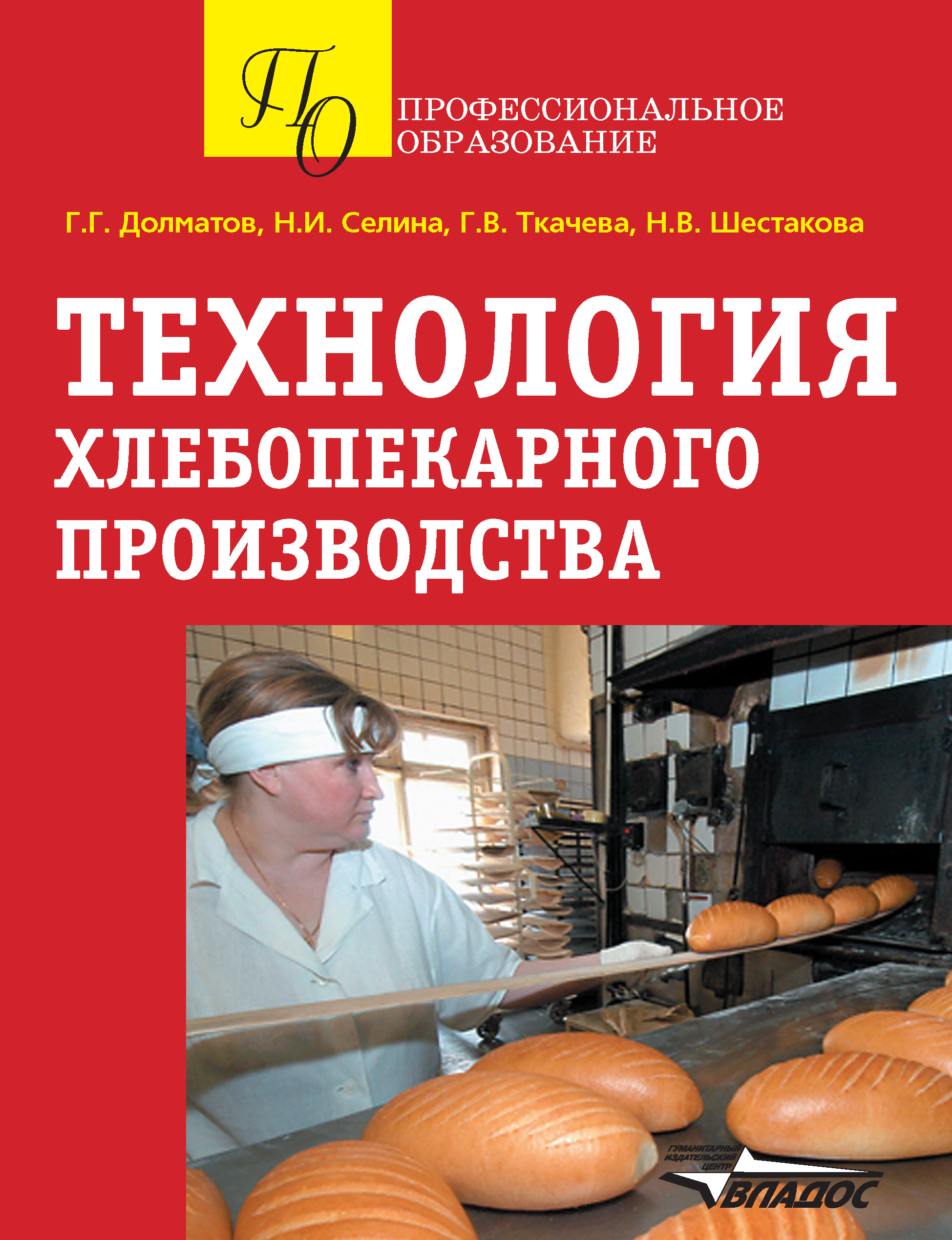 купить Г. Г. Долматов Технология хлебопекарного производства онлайн