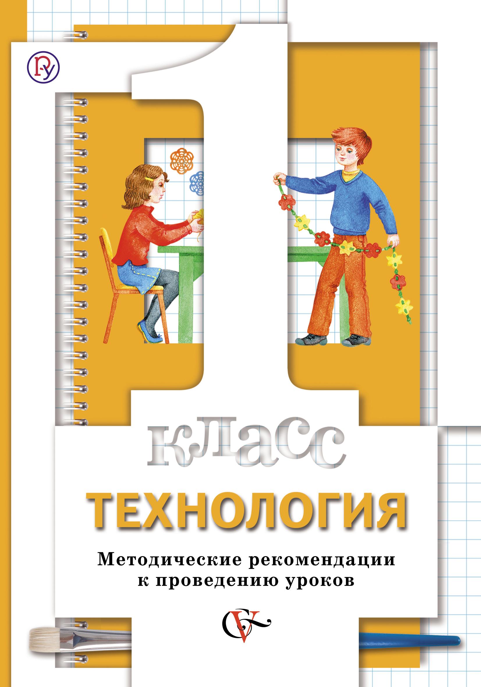 Н. В. Синица Технология. 1 класс. Методические рекомендации к проведению уроков цена