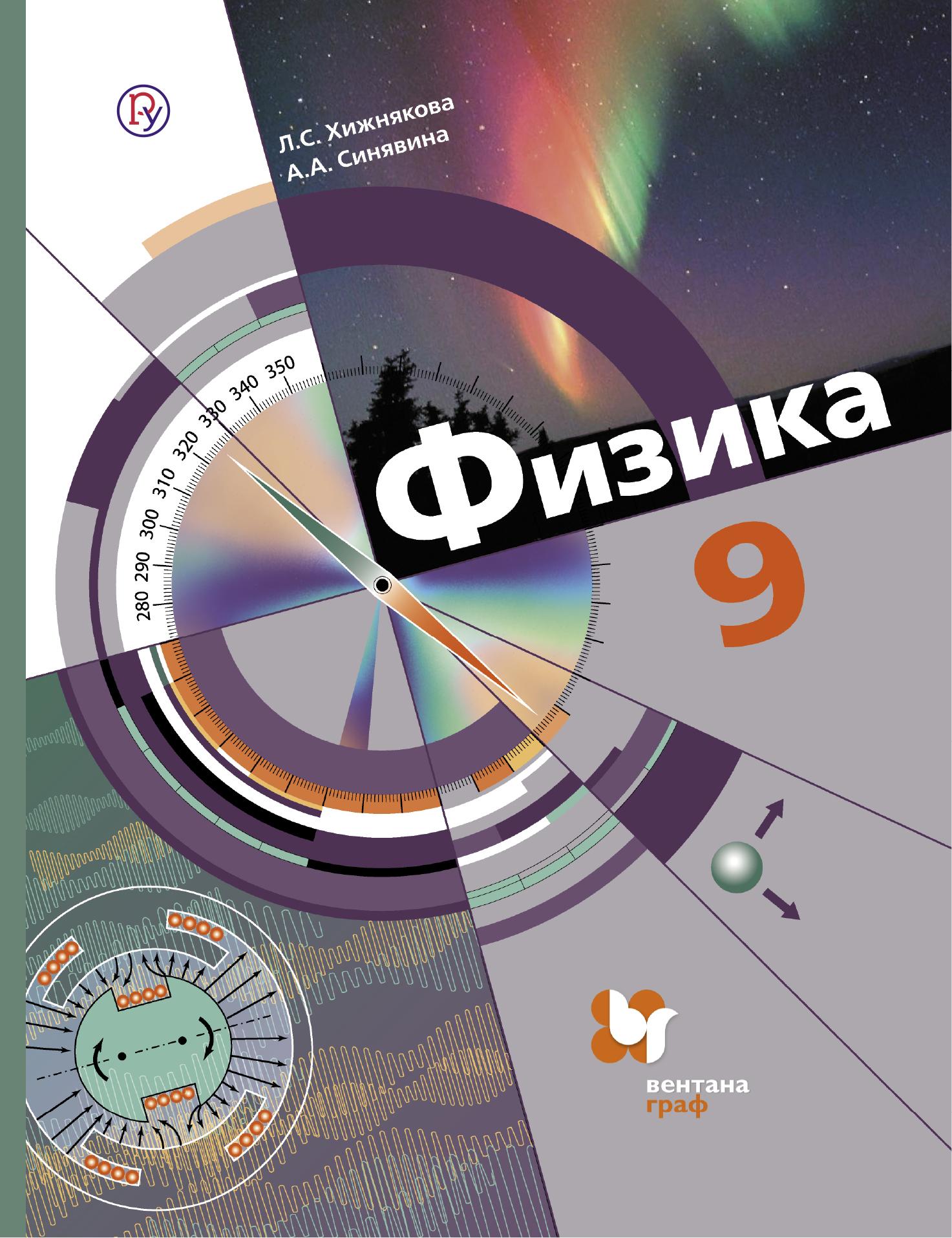 А. А. Синявина Физика. 9 класс