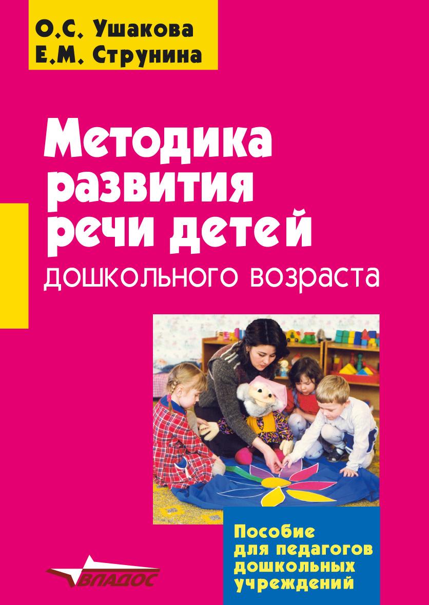 О. С. Ушакова Методика развития речи детей дошкольного возраста в и яшина м м алексеева теория и методика развития речи детей