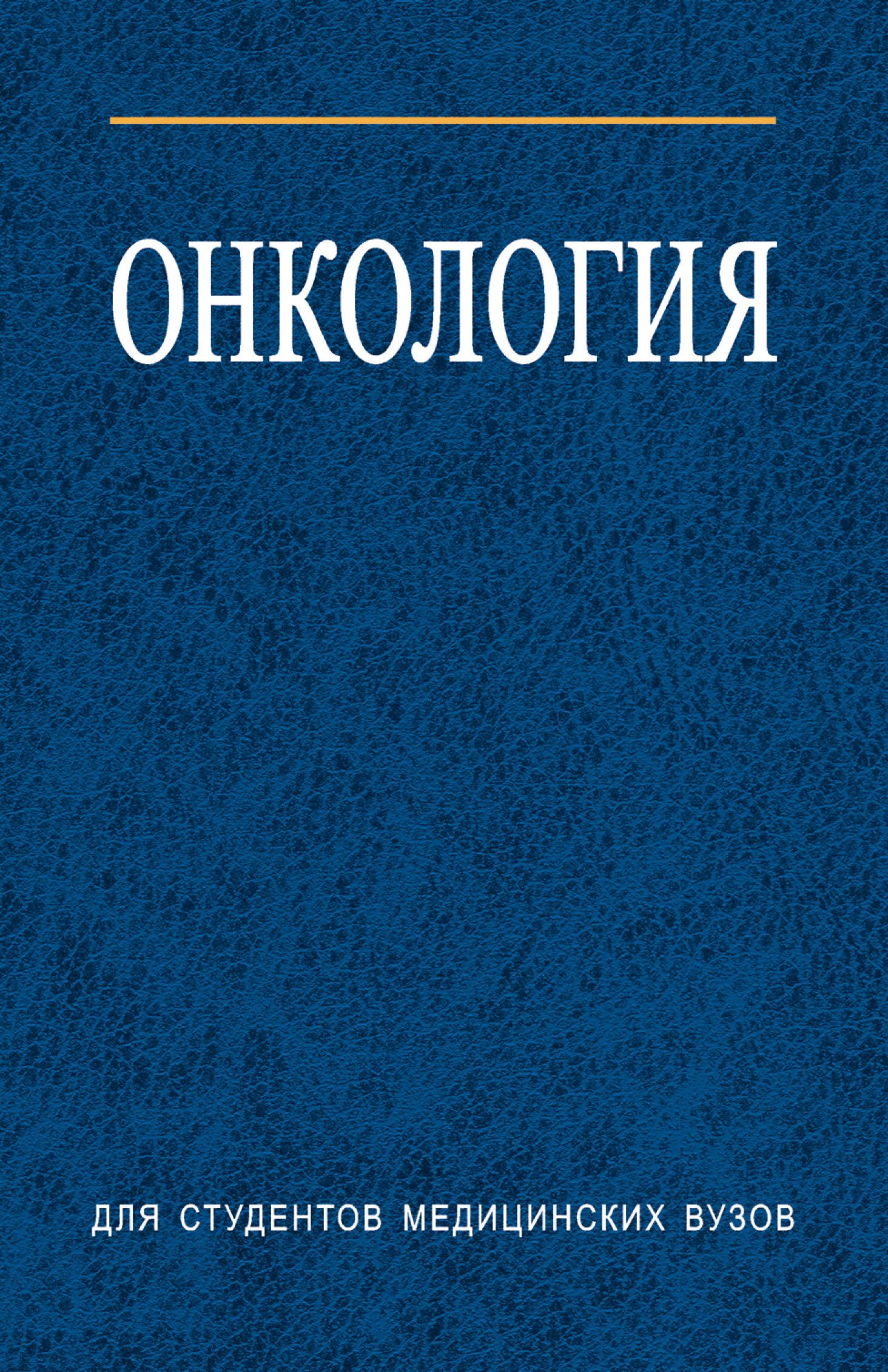Коллектив авторов Онкология коллектив авторов итоговая государственная аттестация выпускников вузов