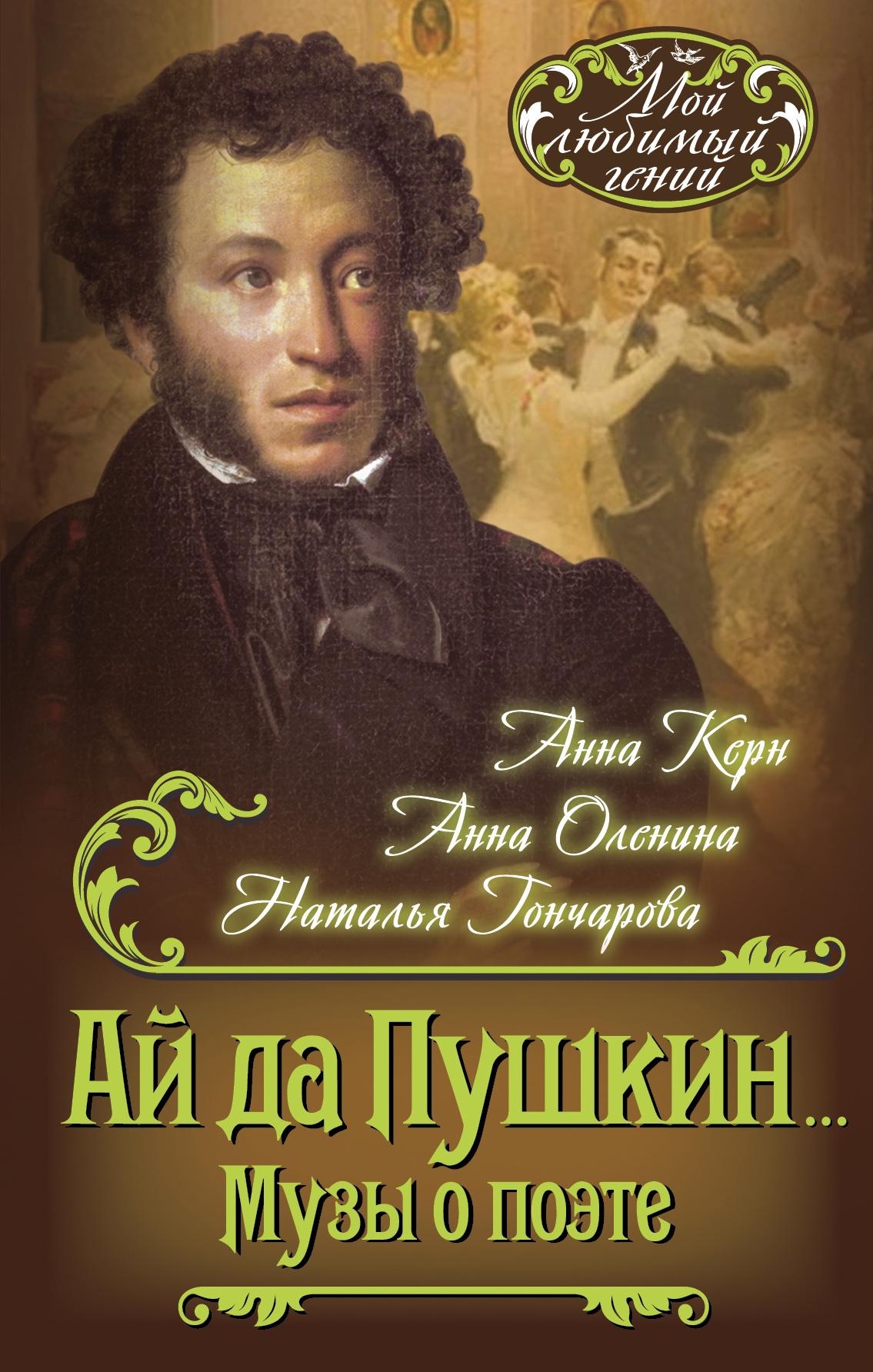 Анна Керн Ай да Пушкин… Музы о поэте письма любви