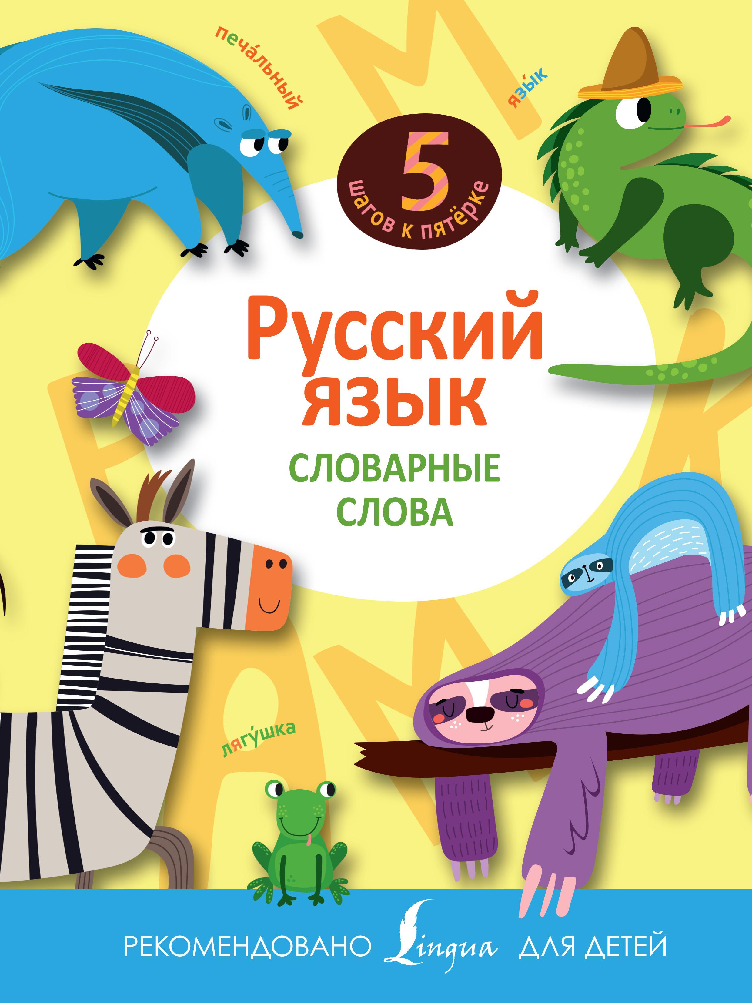Отсутствует Русский язык. Словарные слова ребенок в начальной школе проблемы и перспективы