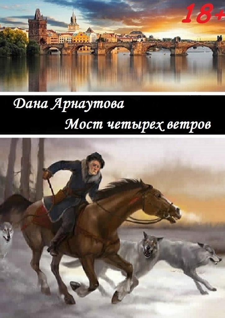 Дана Арнаутова Мост четырех ветров. сборник рассказов приют для животных на югле