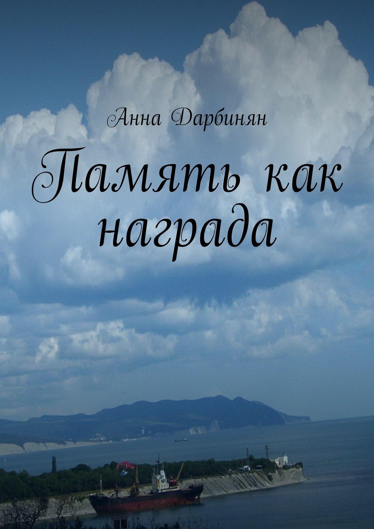 Анна Дарбинян Память как награда. Стихи ипроза валерий хатюшин история сердца любовная проза