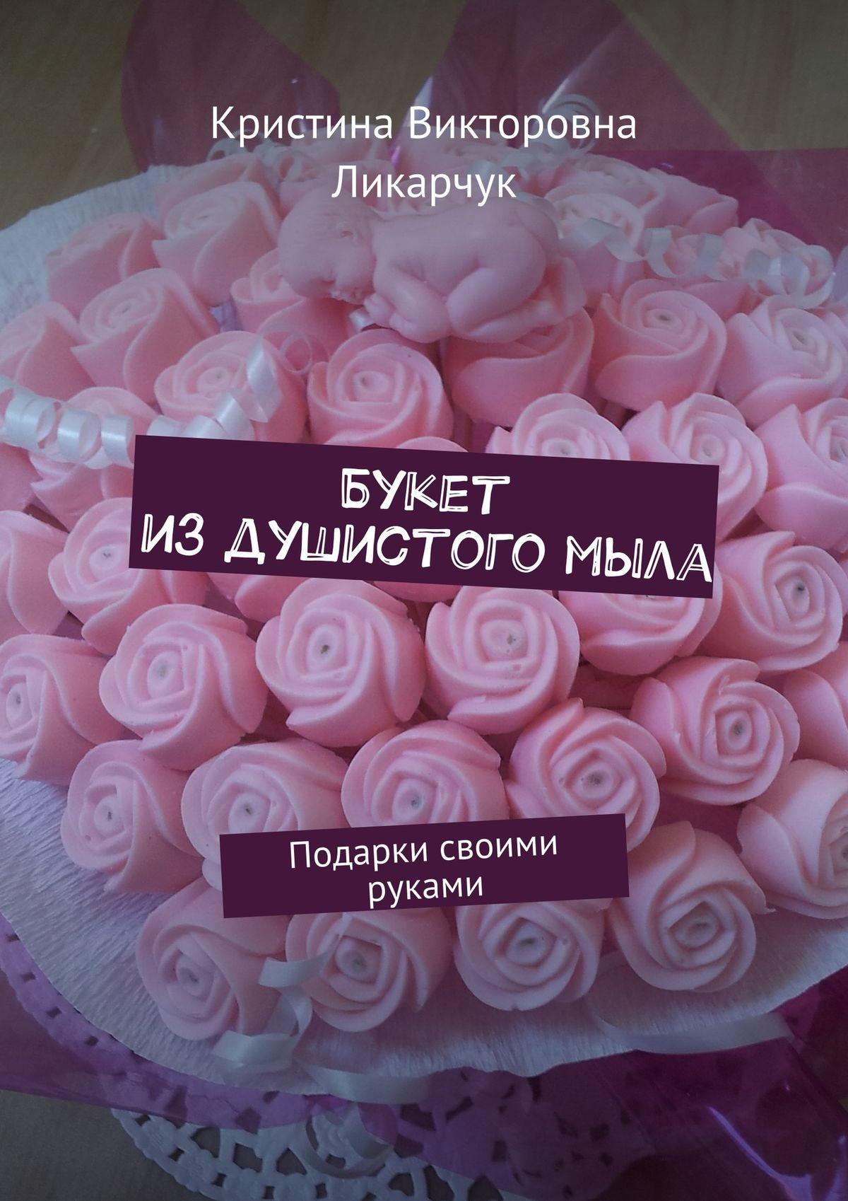Кристина Викторовна Ликарчук Букет издушистогомыла. Подарки своими руками николаева а в с пасхой красивые подарки своими руками