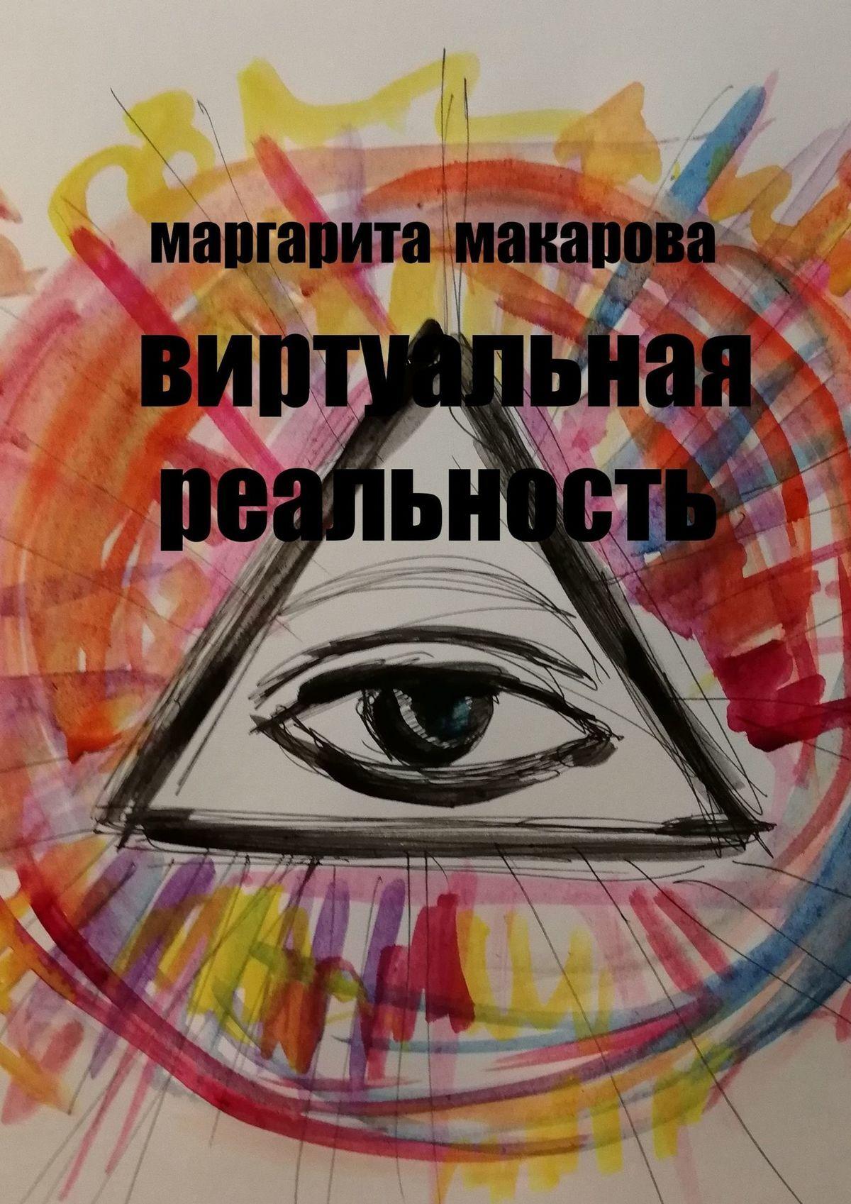 Маргарита Макарова Виртуальная реальность. Стихи татьяна детцель и снова о любви стихи