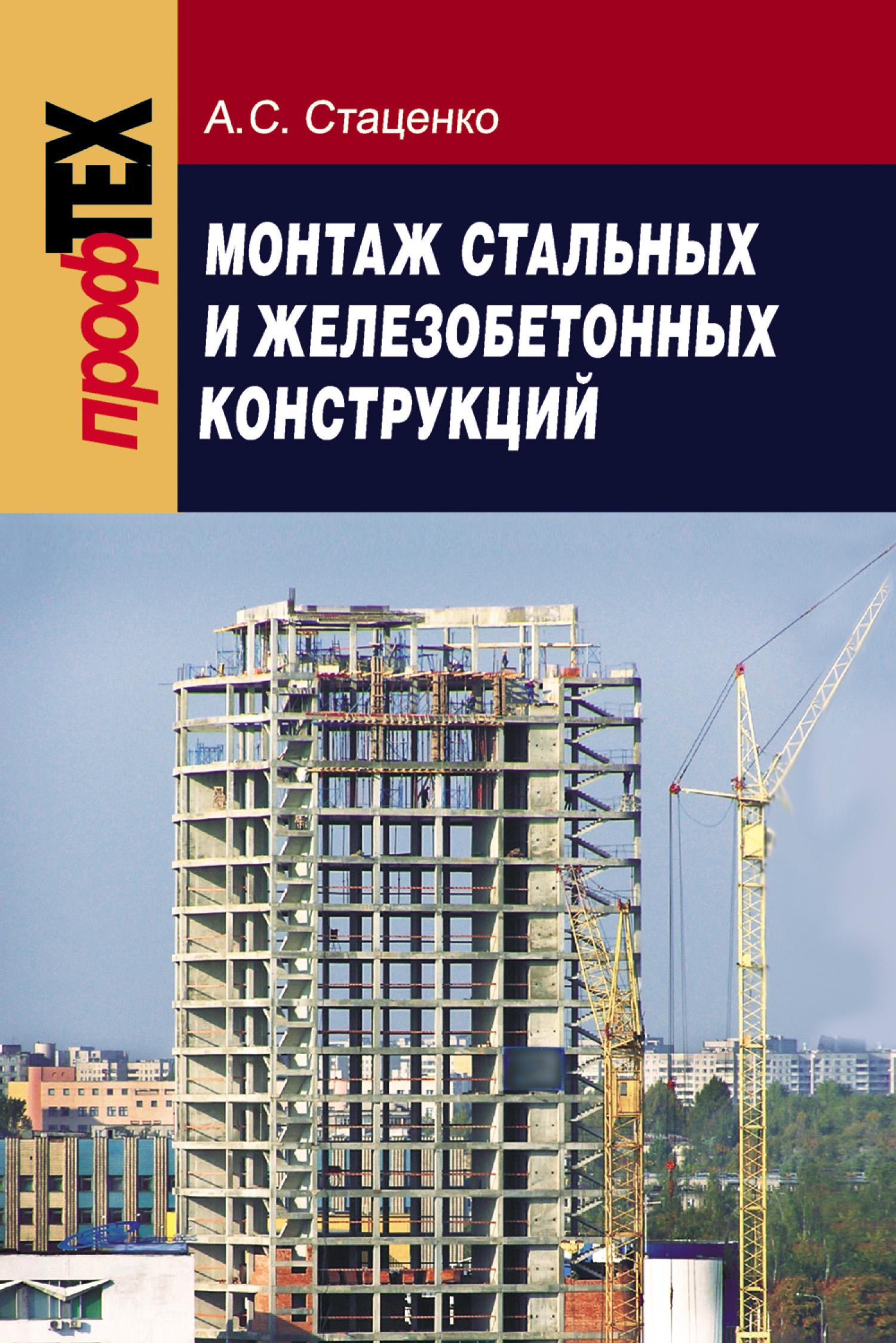 А. C. Стаценко Монтаж стальных и железобетонных конструкций