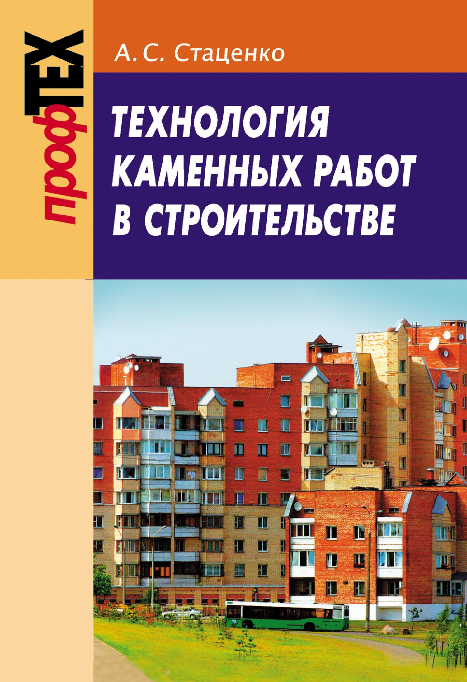 а c стаценко технология бетонных работ А. C. Стаценко Технология каменных работ в строительстве