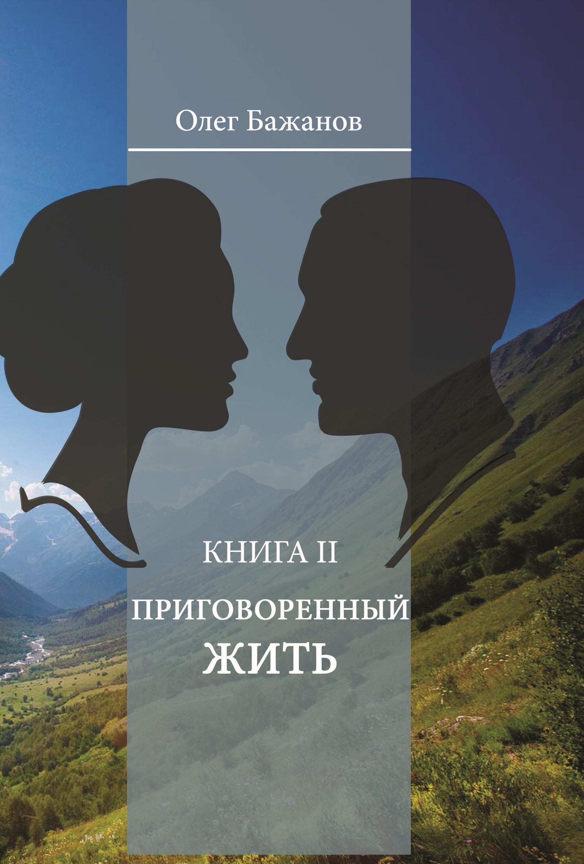 Олег Бажанов Приговоренный жить