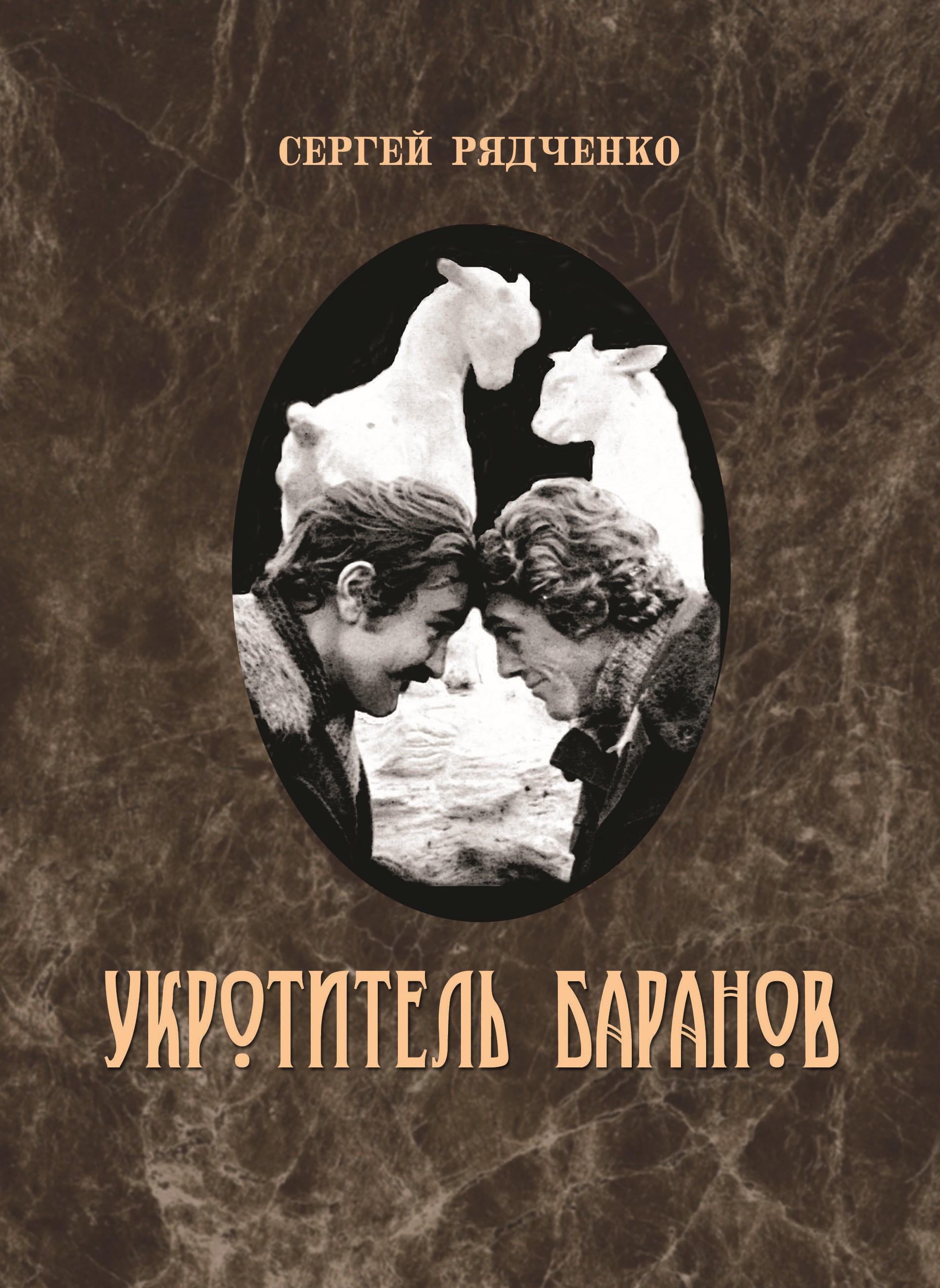 Сергей Рядченко Укротитель баранов иван рядченко иван рядченко избранные произведения в двух томах комплект