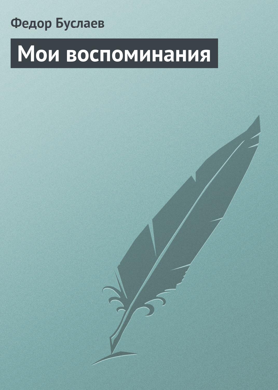 Фото - Федор Буслаев Моивоспоминания андрей иванович дельвиг мои воспоминания том 3