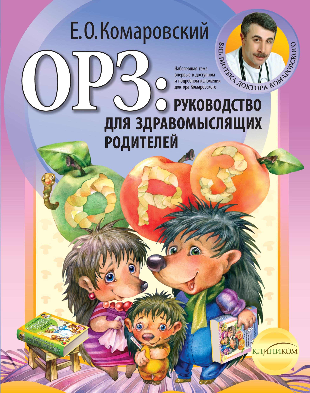 orz rukovodstvo dlya zdravomyslyashchikh roditeley