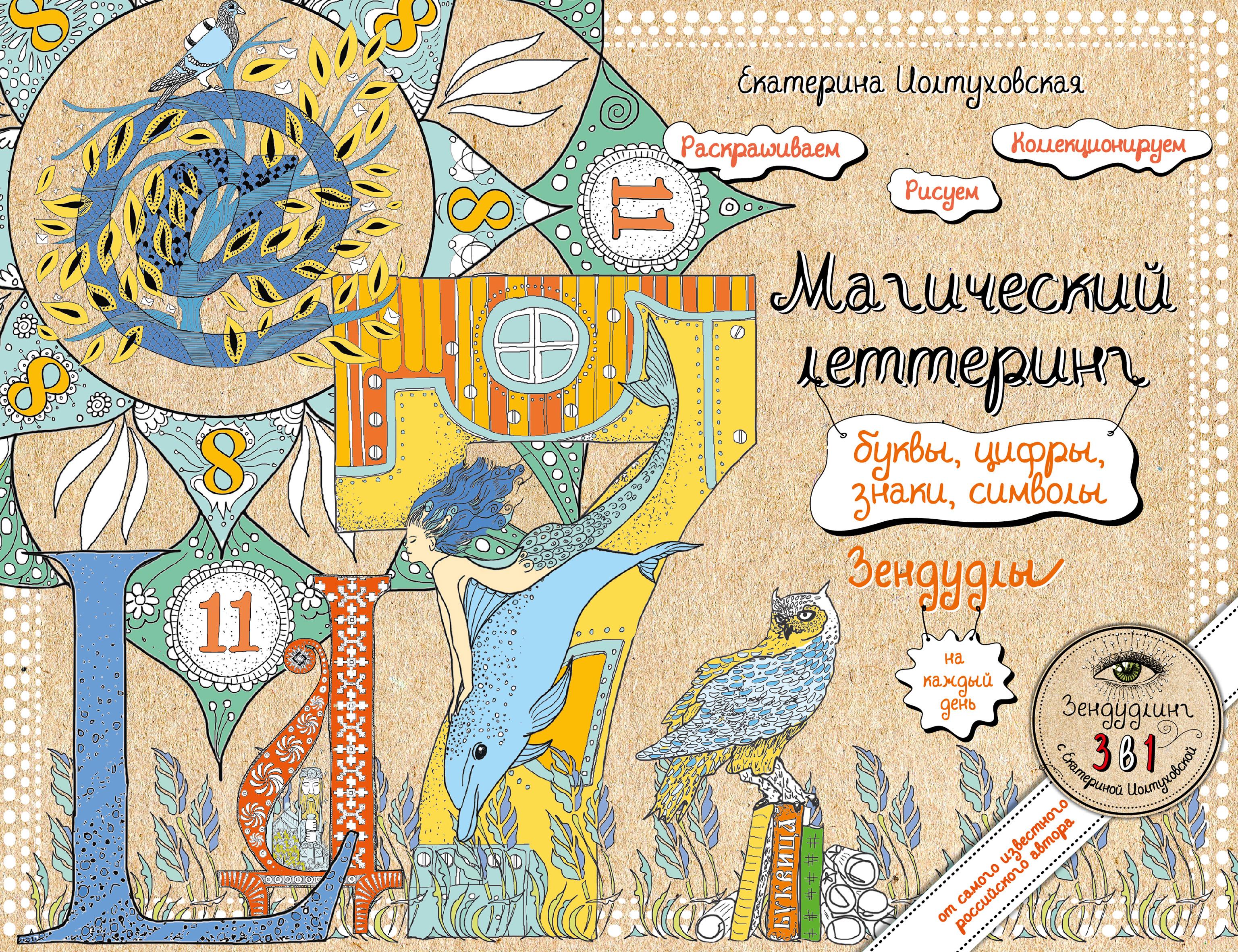 Екатерина Иолтуховская Магический леттеринг. Буквы, цифры, знаки, символы. Зендудлы на каждый день екатерина иолтуховская магический леттеринг буквы цифры знаки символы зендудлы на каждый день