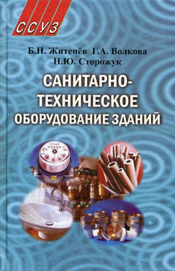 Борис Житенёв / Санитарно-техническое оборудование зданий