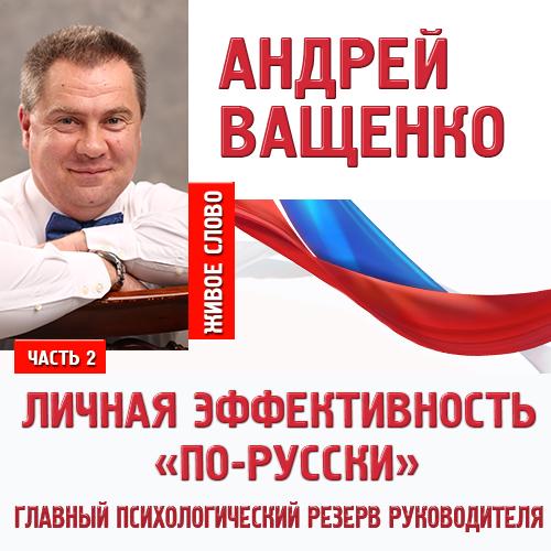 Андрей Ващенко Личная эффективность «по-русски». Лекция 2 фрай рон как стать организованным личная эффективность для студентов
