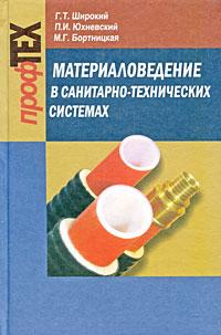 Г. Т. Широкий Материаловедение в санитарно-технических системах