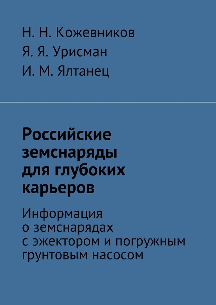 все цены на Н. Н. Кожевников Российские земснаряды для глубоких карьеров онлайн