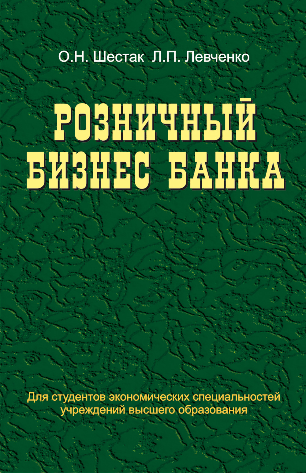 Обложка книги. Автор - Людмила Левченко