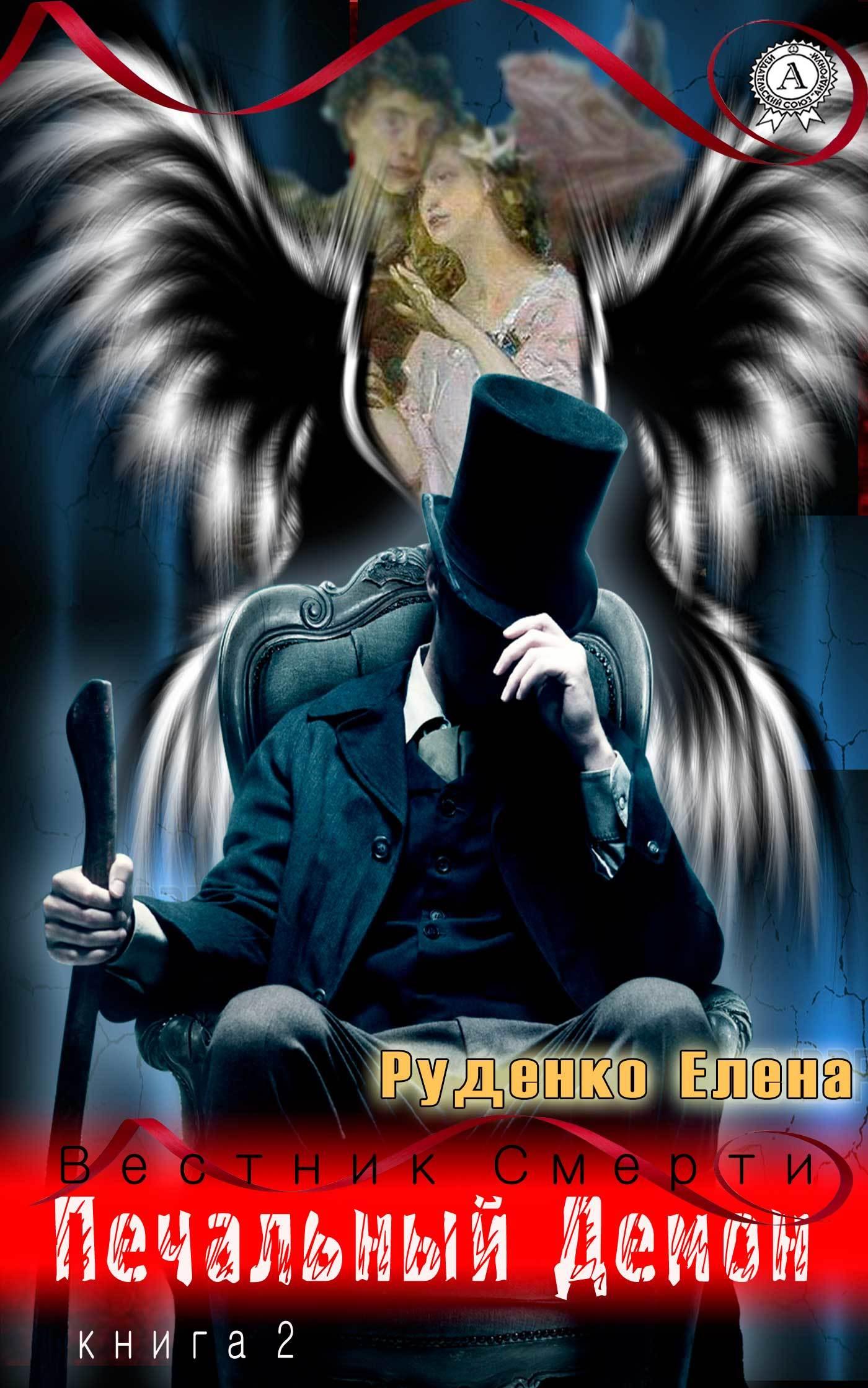 Елена Руденко Печальный Демон елена усачева зеркальный демон