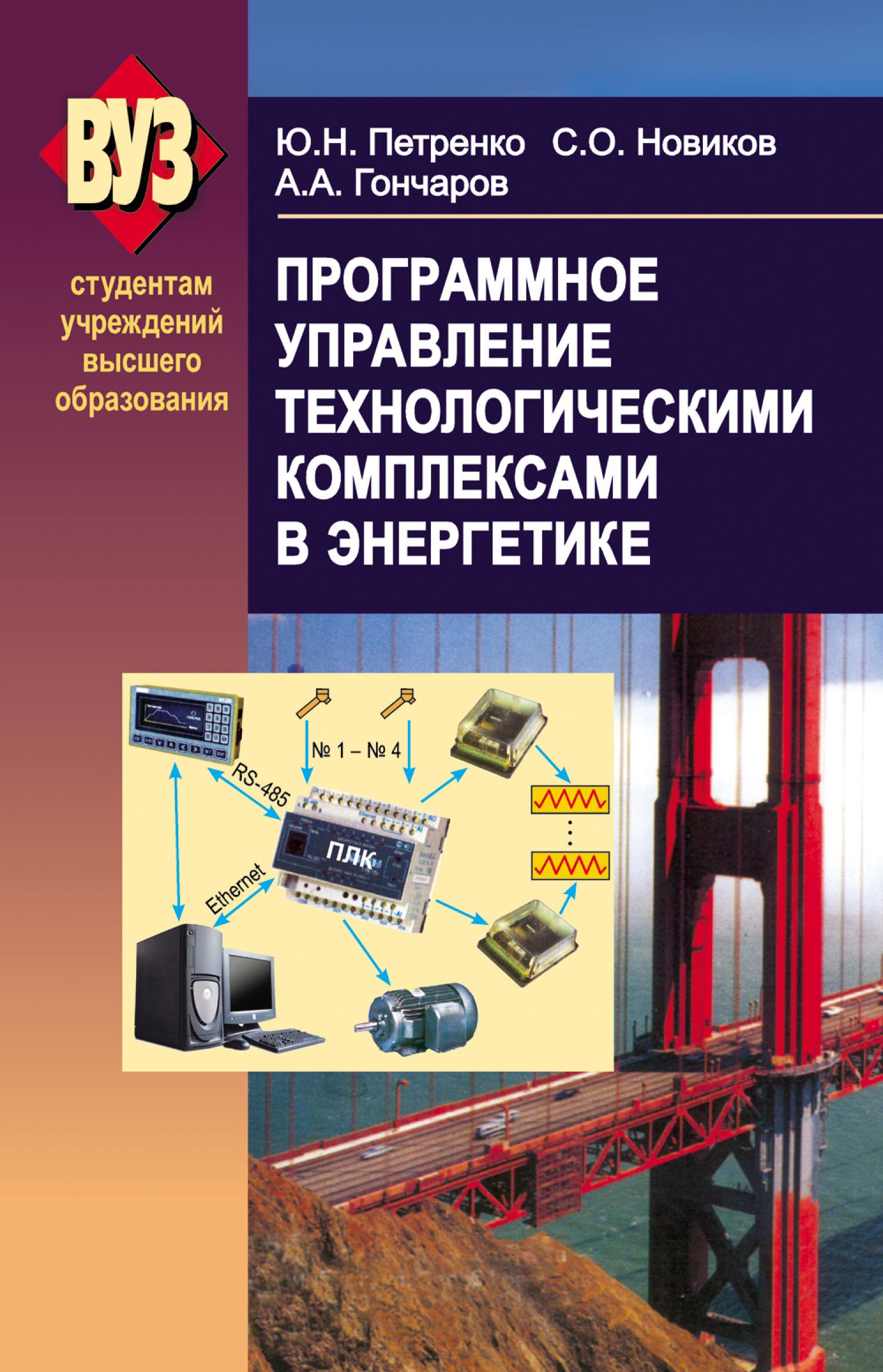 Александр Гончаров Программное управление технологическими комплексами в энергетике