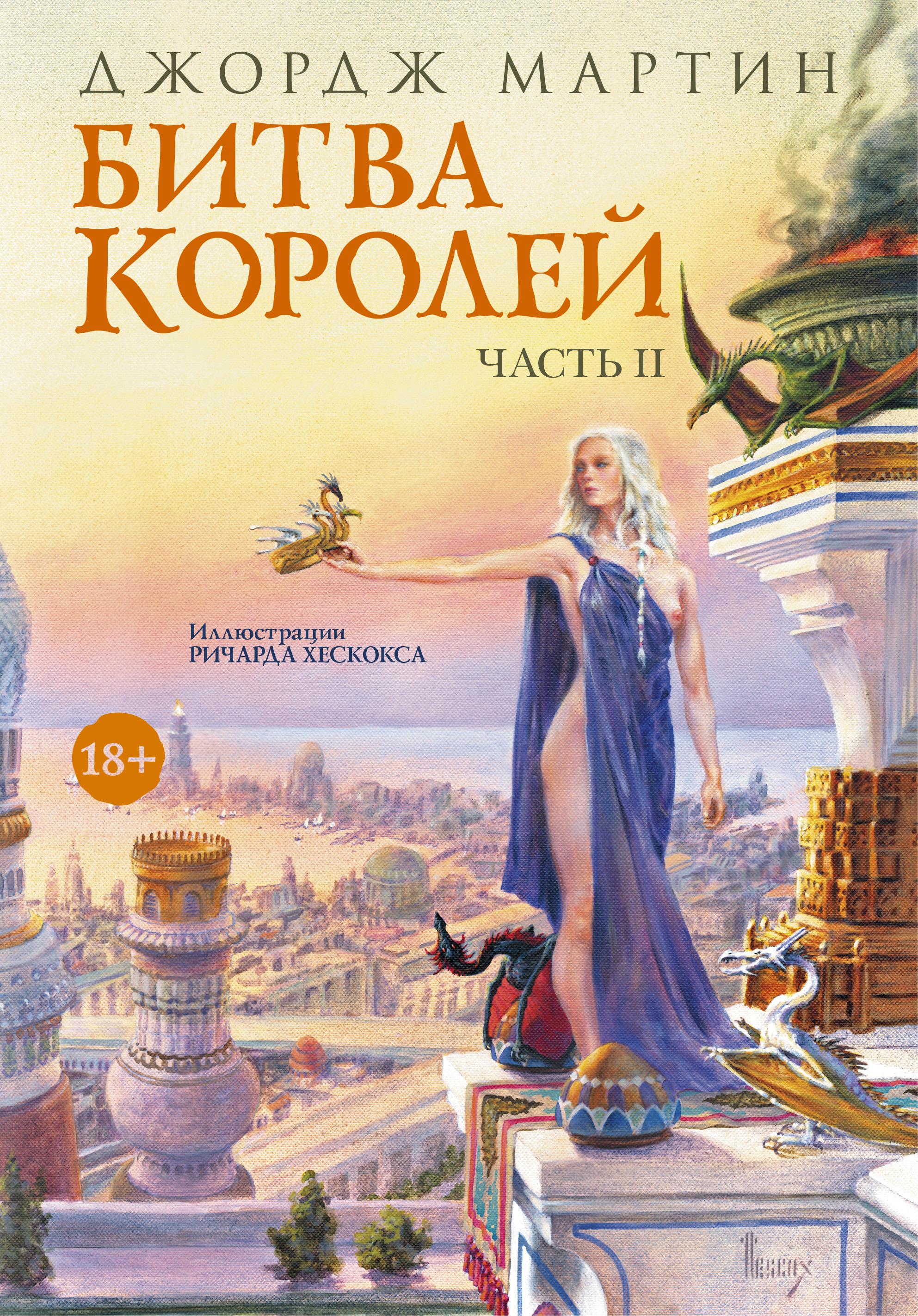 цены на Джордж Р. Р. Мартин Битва королей. Книга II  в интернет-магазинах