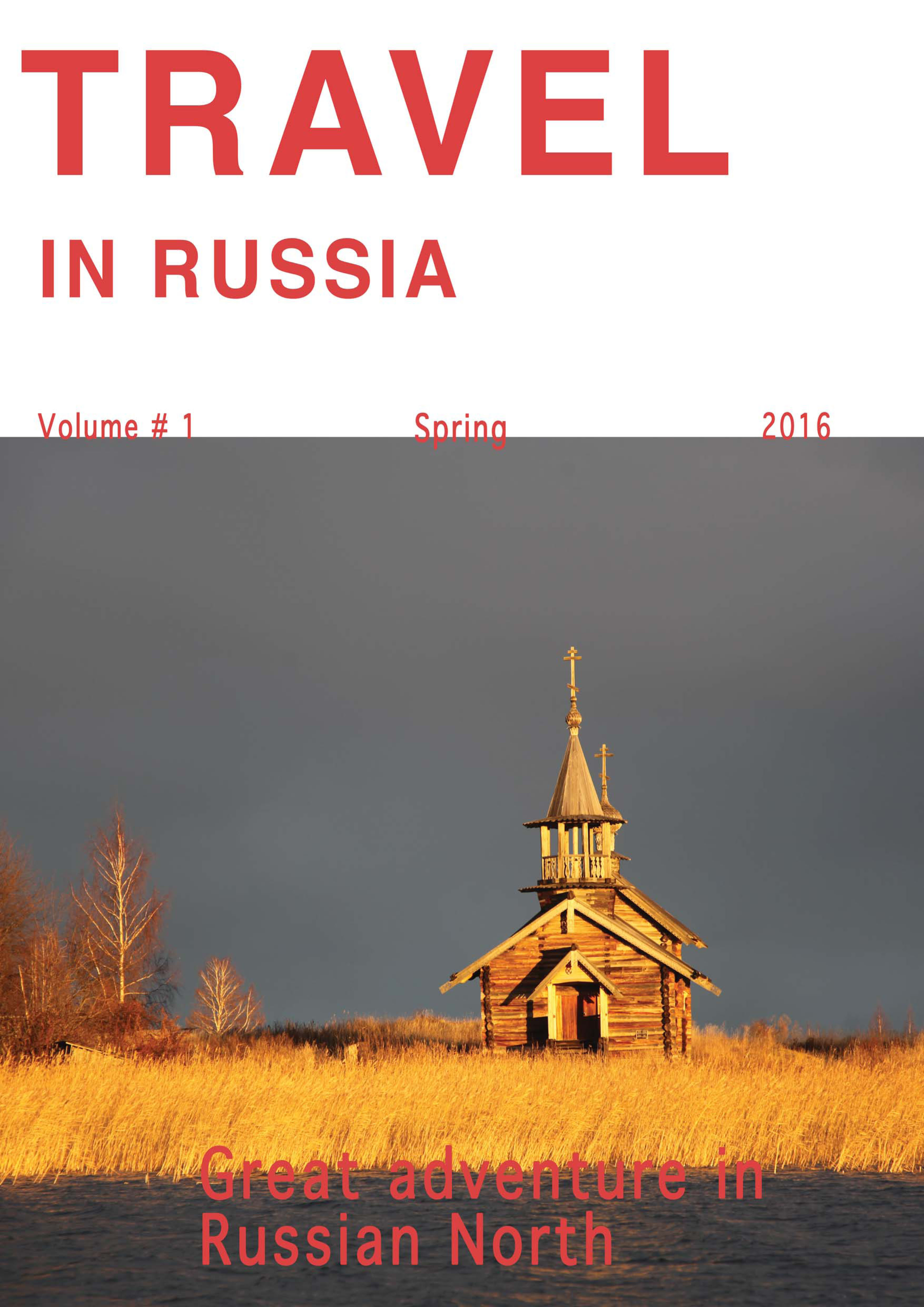 Отсутствует Travel in Russia. Volume #1/2016. Great adventure in Russian North modern media education in russia