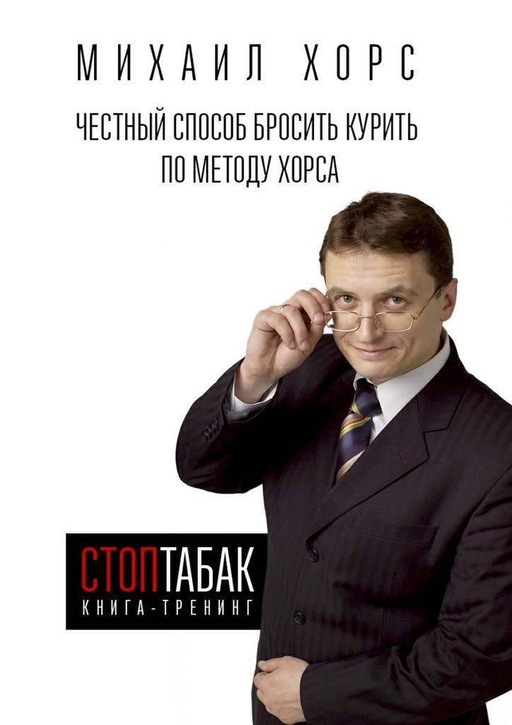 Михаил Хорс Книга-тренинг «СтопТабак». Честный способ бросить курить пометоду Хорса