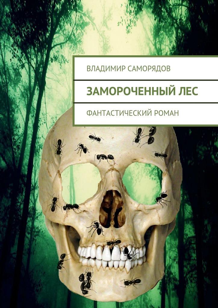 Владимир Саморядов Замороченныйлес. фантастический роман цены
