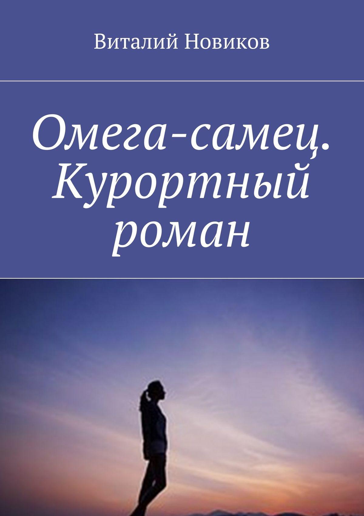 Виталий Новиков Омега-самец. Курортный роман виталий новиков графоман роман isbn 9785447489861