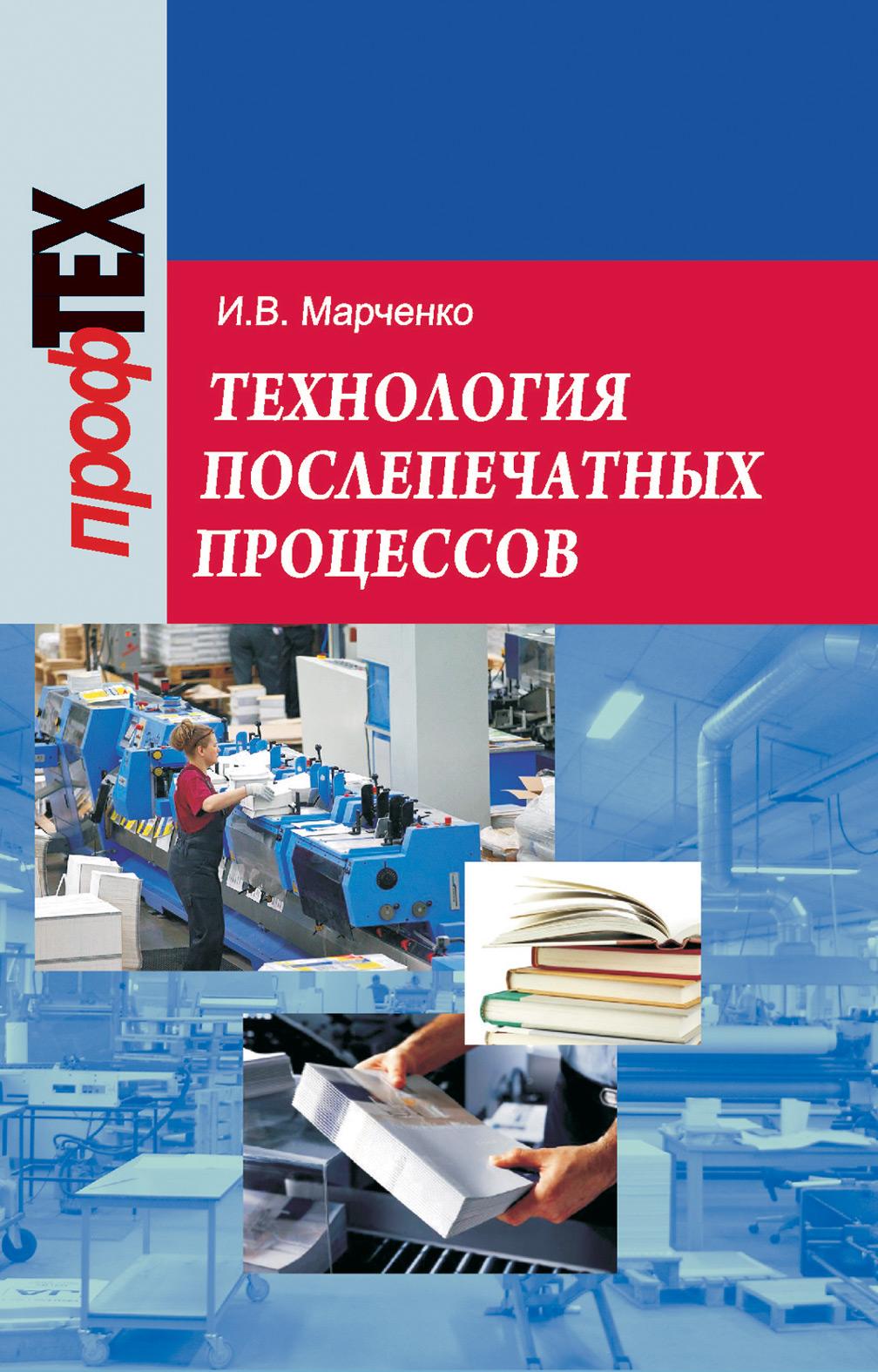 Ирина Марченко Технология послепечатных процессов