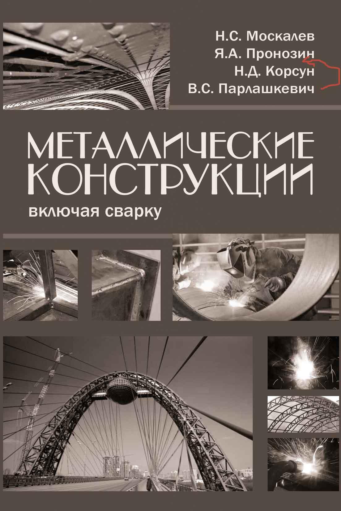 все цены на В. С. Парлашкевич Металлические конструкции, включая сварку онлайн
