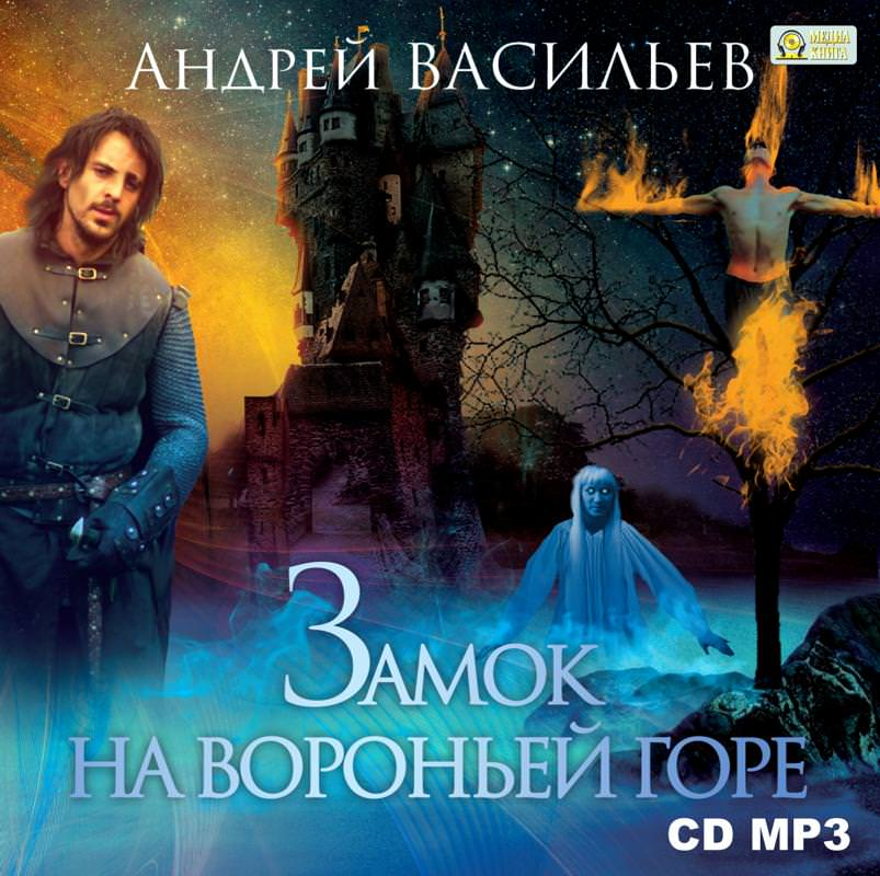 Андрей Васильев Замок на Вороньей горе андрей васильев замок на вороньей горе