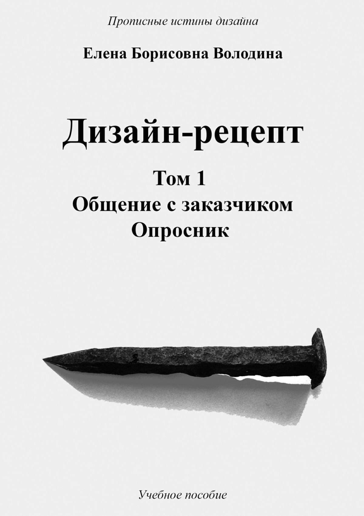 Елена Борисовна Володина Дизайн-рецепт. Том 1. Общение с заказчиком. Опросник