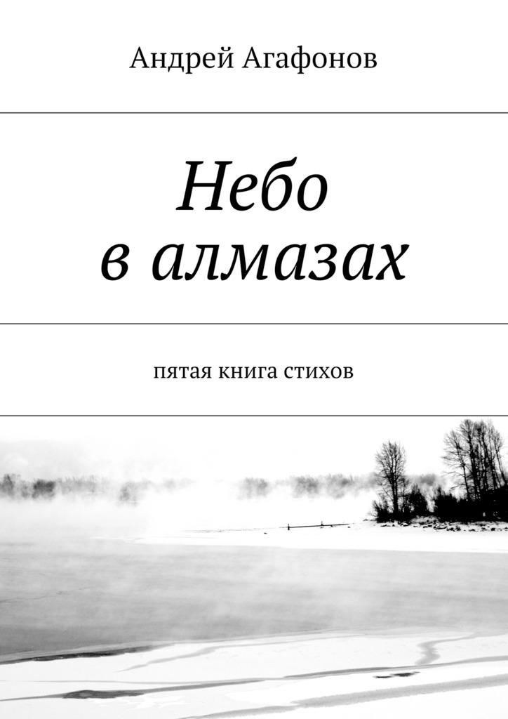 Андрей Агафонов Небо валмазах. пятая книга стихов