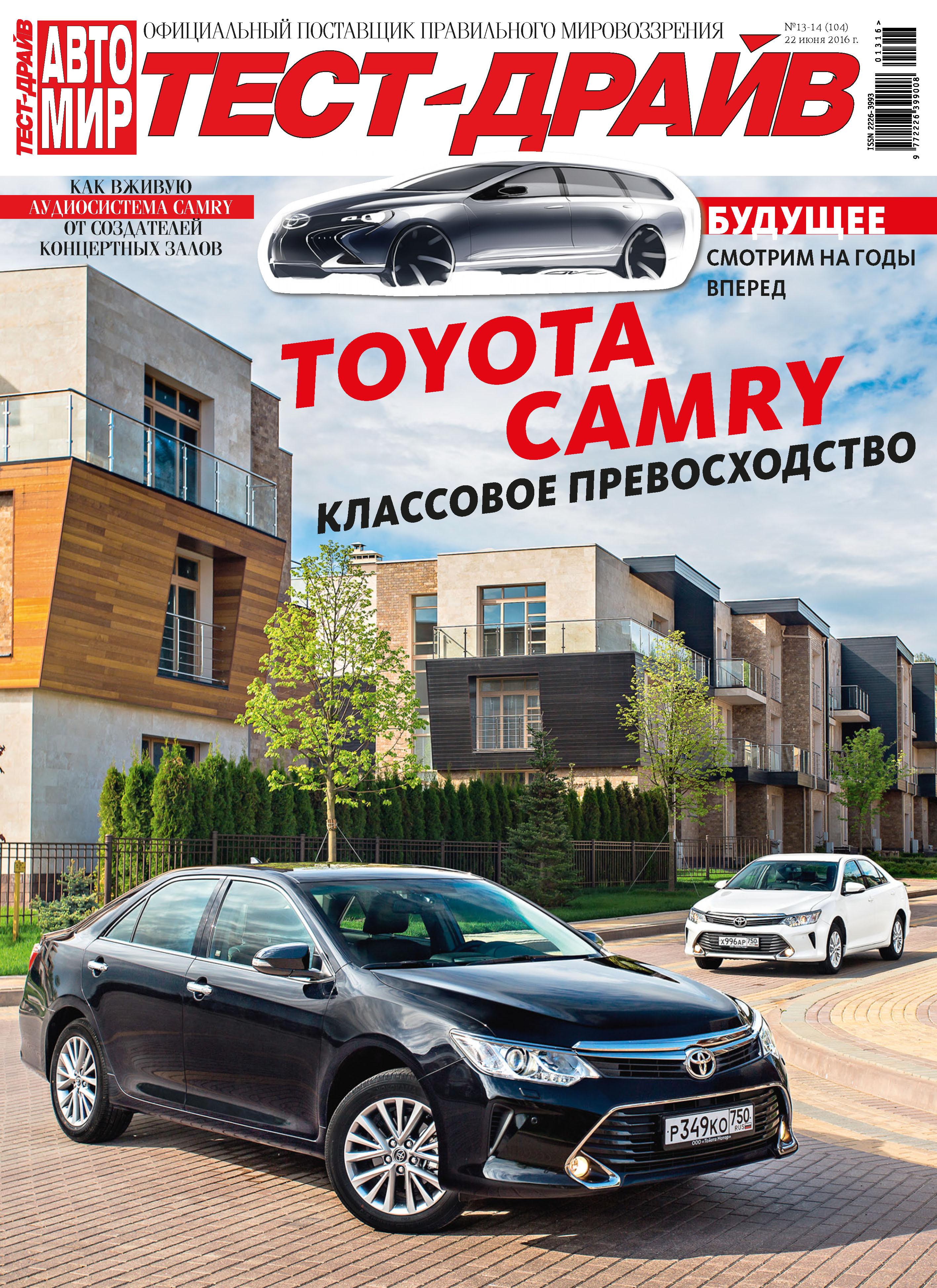 ИД «Бурда» Журнал «Тест-Драйв» №13-14/2016